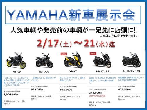 ヤマハ新車展示会.jpg