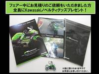 Kawasakiフェアー2.jpg